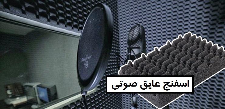 اسفنج عایق صوتی